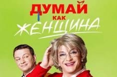 Сериал Думай как женщина (2013)