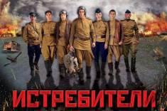 Сериал Истребители (2013)