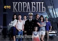 Сериал Корабль (2014)