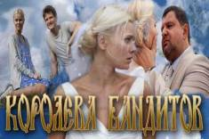 Сериал Королева бандитов  (2013)