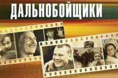 Сериал Дальнобойщики 3 сезон (2012)