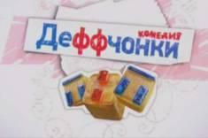 Сериал Деффчонки 3 сезон (2013)