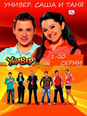 Универ. Саша и Таня 1 сезон (2013)
