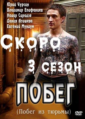 Побег (Русская версия) (2012)