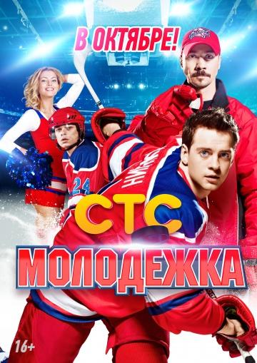 Молодежка 1 сезон (2013)