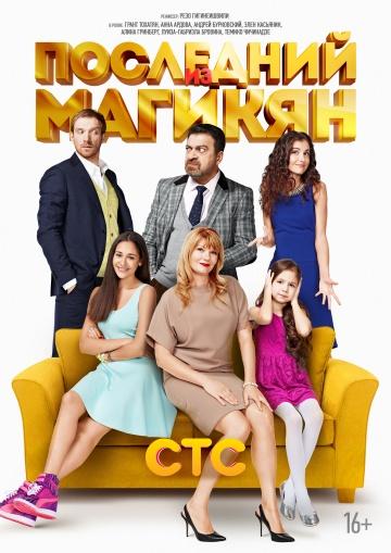 Последний из Магикян 1 сезон (2013)