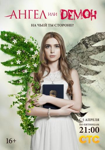 Ангел или демон 2 сезон (2013)