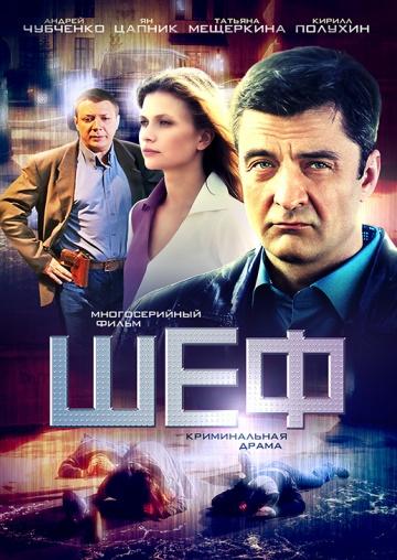 Шеф 2 сезон (2013)