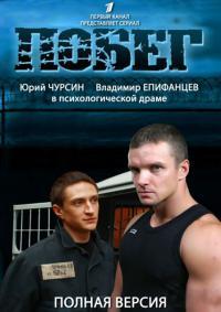 Побег 1 сезон (Русская версия)