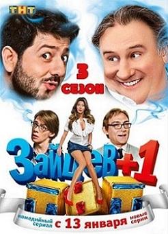 Зайцев +1 3 сезон (2014)