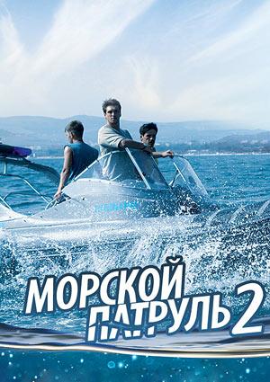 Морской патруль Русский (2009)